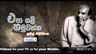 Video Epa Yali Hamuwanna - Sunil Edirisinghe - www.music.lk download MP3, 3GP, MP4, WEBM, AVI, FLV Agustus 2018