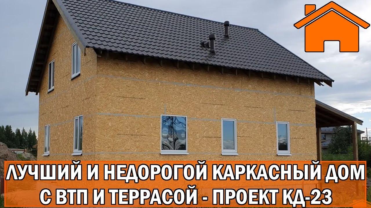 Kd.i: Лучший и недорогой каркасный дом с втп и террасой. Проект кд-23