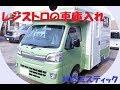 キャンピングカー・レジストロ駐車 の動画、YouTube動画。