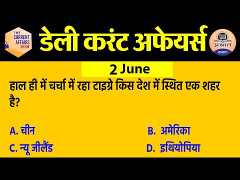 2 june Current Affairs in Hindi | Current Affairs Today | Daily Current Affairs Show | Exam