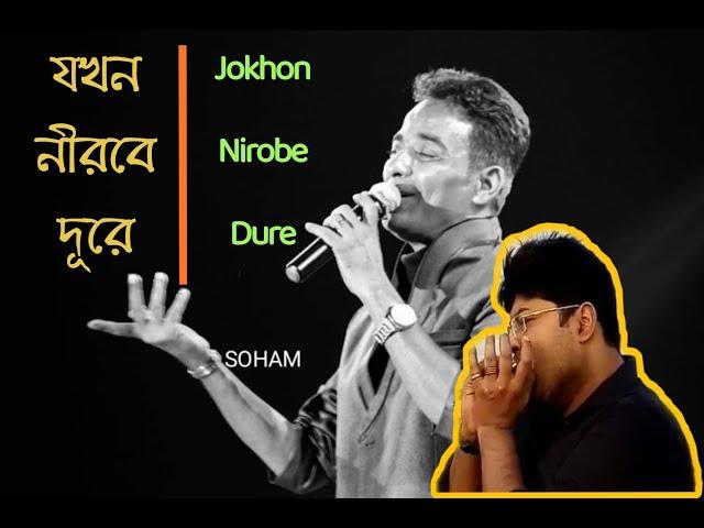 Jokhon Nirobe Dure || যখন নীরবে দূরে || SOHOR || A Tribute To Anindya Da