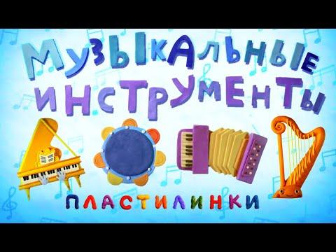 Пластилинки Музыкальные инструменты - Все серии подряд (5-8) - Союзмультфильм 2020 HD