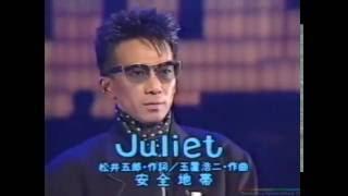 일본가요 安全地帯(안전지대) - Juliet (줄리엣) 1987년 5집앨범 수록곡...