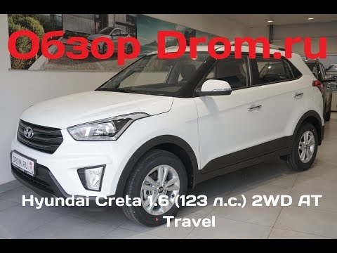 Hyundai Creta 2017 1.6 123 л.с. 2WD AT Travel видеообзор