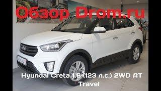Hyundai Creta 2017 1.6 123 л.с. 2WD AT Travel видеообзор