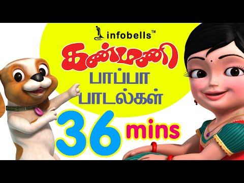 Kanmani Papa Padalgal Vol. 2 | Tamil Rhymes for Children | Infobells