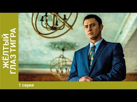 Жёлтый глаз тигра. 1 Серия. Сериал. Криминальный фильм - Видео онлайн