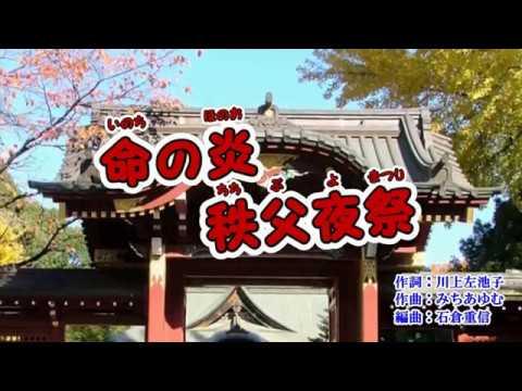 『命の炎 秩父夜祭』冠二郎 カラオケ 2019年3月20日発売