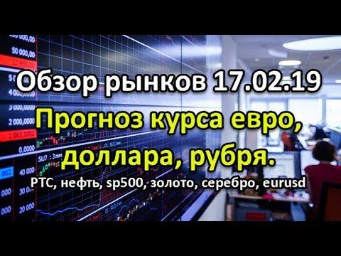 Обзор рынков 17.02.19. Прогноз курса доллара евро рубля. РТС, нефть доллар, рубль, курс