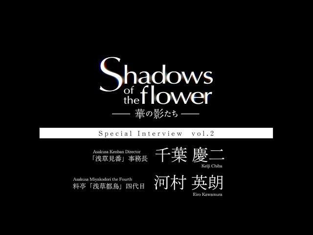 Special Interview vol.2 「浅草見番」千葉慶二 × 料亭「浅草都鳥」河村英朗