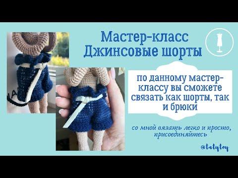 Как связать шорты крючком кукле
