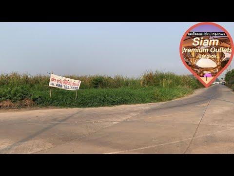 ที่ดินเปล่าลาดกระบังอสังหาริมทรัพย์ Lad Krabang Land Real Estate - Siam Premium Outlet