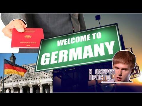 приезд в германию как поздний переселенец 2017.