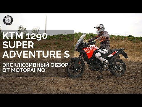 Тест-драйв KTM 1290 Super Adventure S | Эксклюзивно от Motorancho