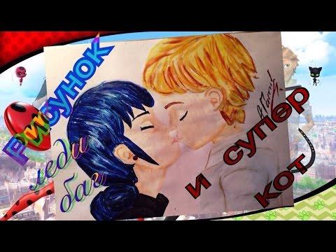 Рисунки поцелуй леди баг и супер кот