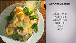 Фруктовый салат / Салат фруктовый / Фруктовый салат с йогуртом / Салат из фруктов / Салат в ананасе