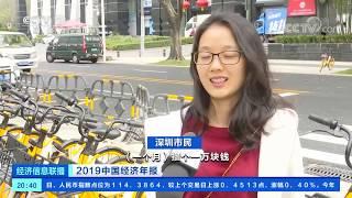 《经济信息联播》 20200117| CCTV财经