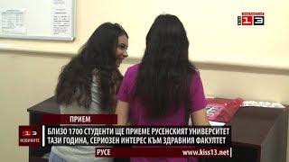 Сериозен интерес от кандидат-студентите към здравния факултет на Русенския университет