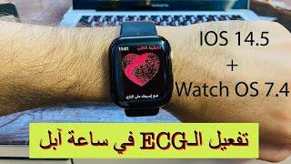 تفعيل الـECG في ساعة آبل | Apple Watch