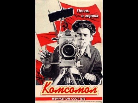 Komsomol, El canto de los héroes (1932)