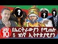 Five Ethiopian celebrities hated by the Eritrean people/በኤርትራውያን የሚጠሉ 5 ዝነኞች