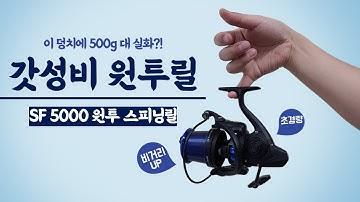 갓성비 원투릴 SF 5000 원투낚시 스피닝릴 리뷰