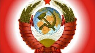 Государственный Гимн СССР