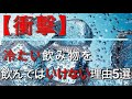 【衝撃】冷たい飲み物を飲んではいけない理由5選 の動画、YouTube動画。