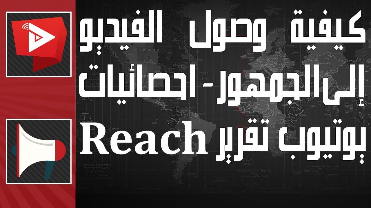 Reach كيفية وصول الفيديو إلى الجمهور- احصائيات يوتيوب تقرير  | WatanNetwork Help 2021