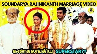 ரஜினி மகள் Soundarya திருமணம் Video ! அசத்திய ரஜினி Soundarya Rajinikanth Marriage Reception Video