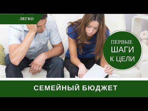 Как вести семейный бюджет в тетради пример таблица