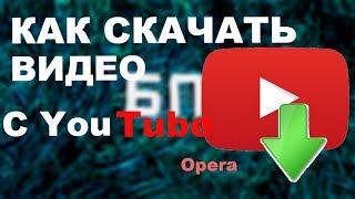 ПБ Как скачать видео с YouTube Opera