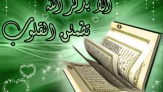 Surah Mulk-Sheykh Ibrahim Al Akhdar