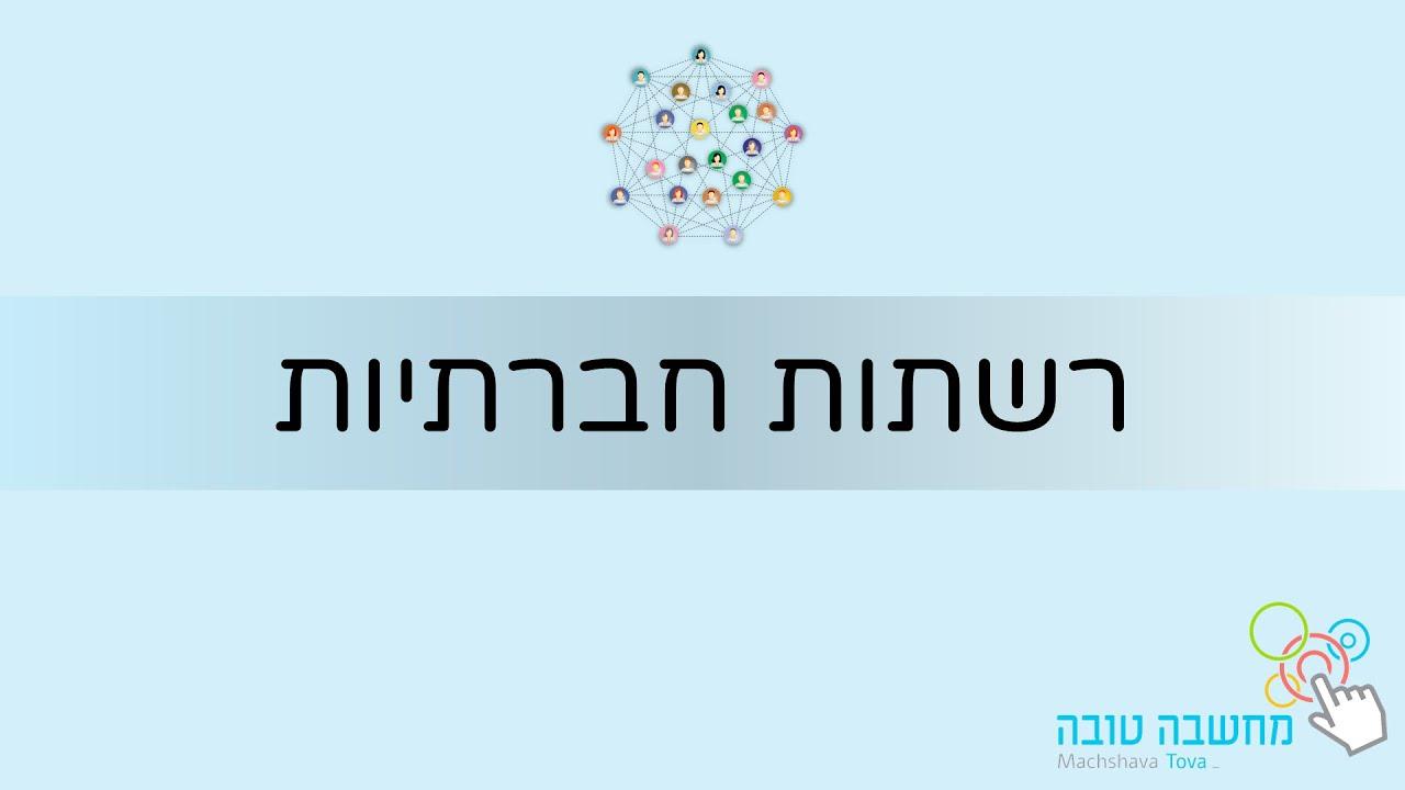 26.3.20 רשתות חברתיות
