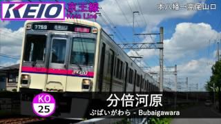ナオト・インティライミ「Overflows ~言葉にできなくて~」で京王線etcの駅名歌う