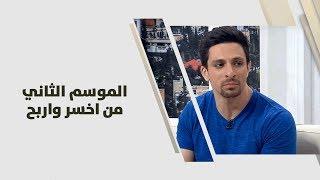 محمود دروزة ونديم المصري - الموسم الثاني من اخسر واربح