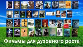 Лучшие фильмы для духовного роста и просветления Топ 40