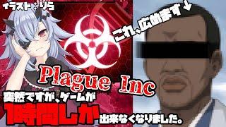 【香川プレイ】突然ですが、バーチャル香川県民になりました。【Plague Inc】