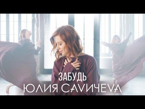 Смотреть клип Юлия Савичева - Забудь