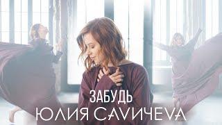 Download Юлия Савичева — Забудь (премьера клипа) Mp3 and Videos