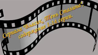 Сериал Власик  Тень Сталина, содержание 1 14 серии
