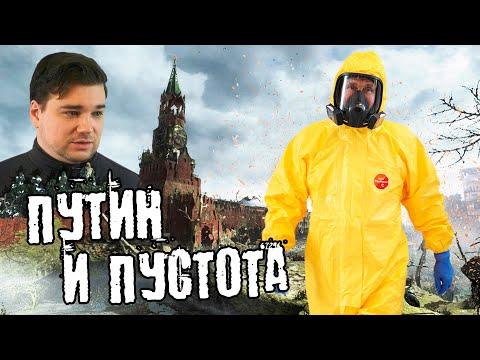 Путин посетил больных коронавирусом | Сатира #4