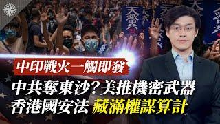 武漢千萬人檢疫,結果懸疑;香港國安法,充滿權謀算計;中共奪東沙島?美國神秘武器就位(2020.5.26) 世界的十字路口 唐浩