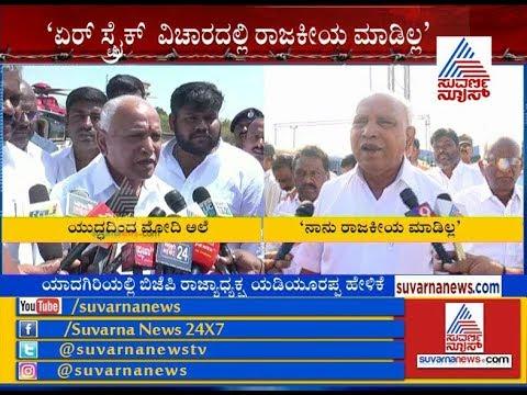 Air Strike Will Help BJP Win 22 Seats In Karnataka - BS Yeddyurappa Clarifies On His Statement