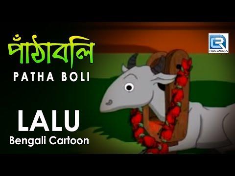 Bengali Comedy | Lalu | Patha Boli
