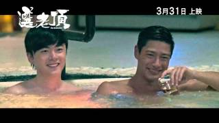 The Mobfathers 選老頂 [HK Trailer 香港版預告]