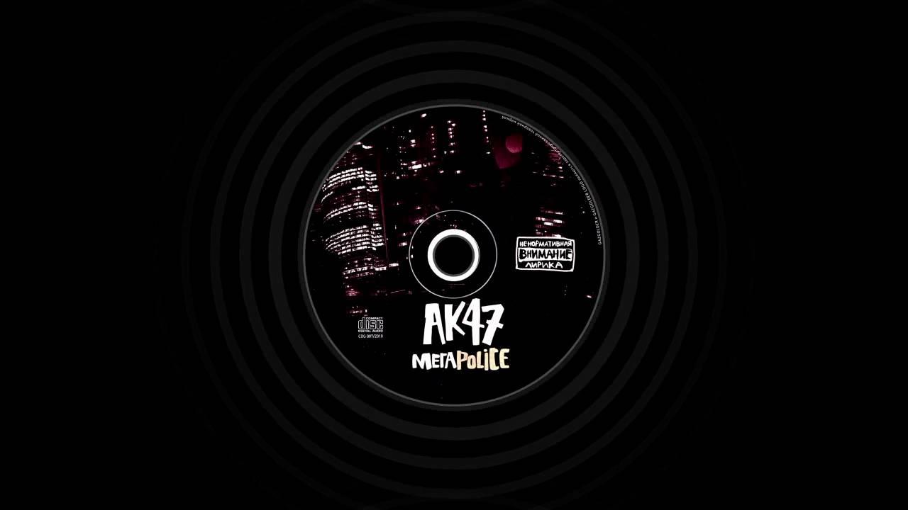АК-47 - Страшный фильм (ft.Ноггано)