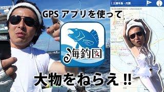 【海釣図】初の船釣り!初のサバの刺身一気食い!アプリ