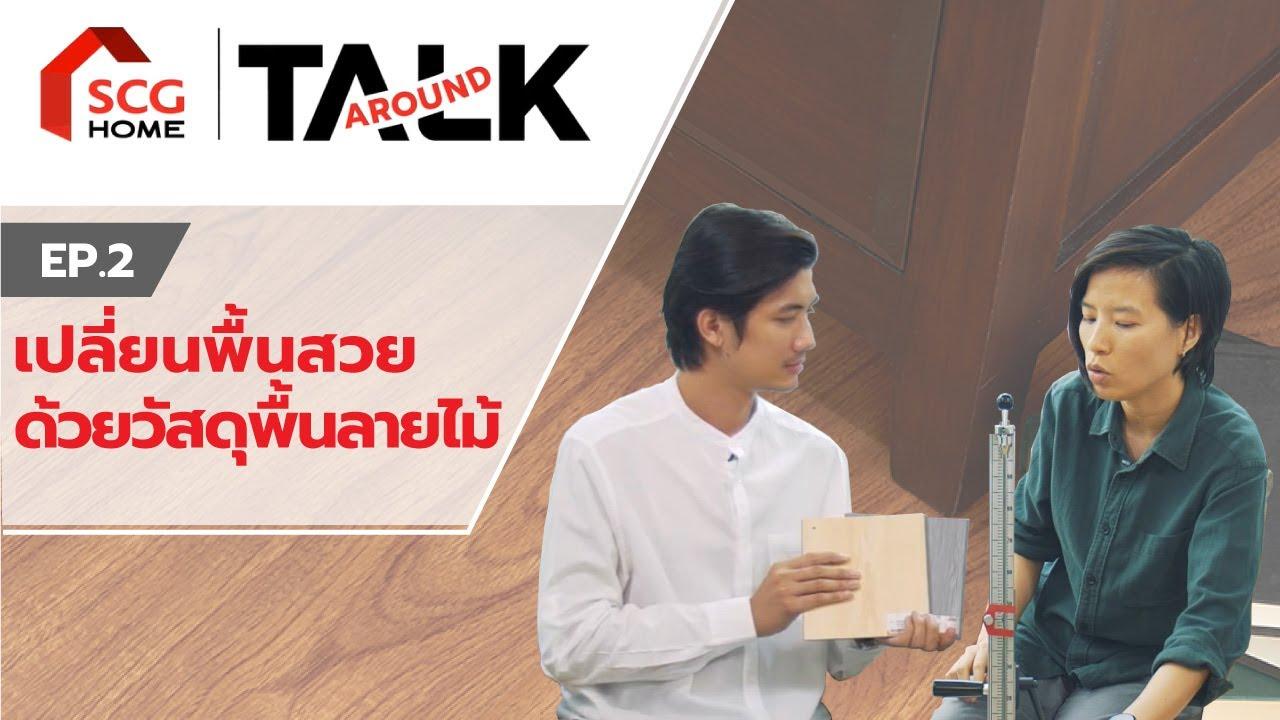 SCG Home TALK AROUND   EP.02 เปลี่ยนพื้นสวยด้วยวัสดุพื้นลายไม้