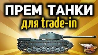 Стрим - Смотрим танки для трейд-ина